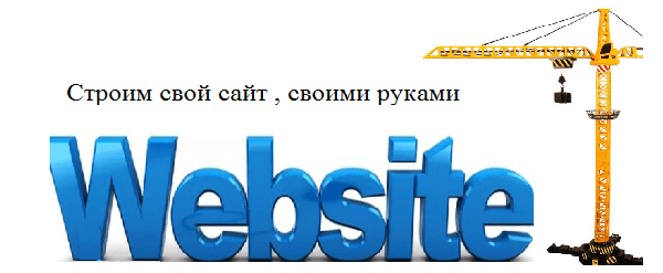 Как сделать свой сайт