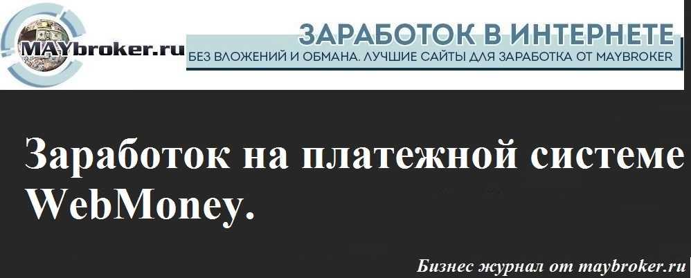 Заработок на платежной системе WebMoney.