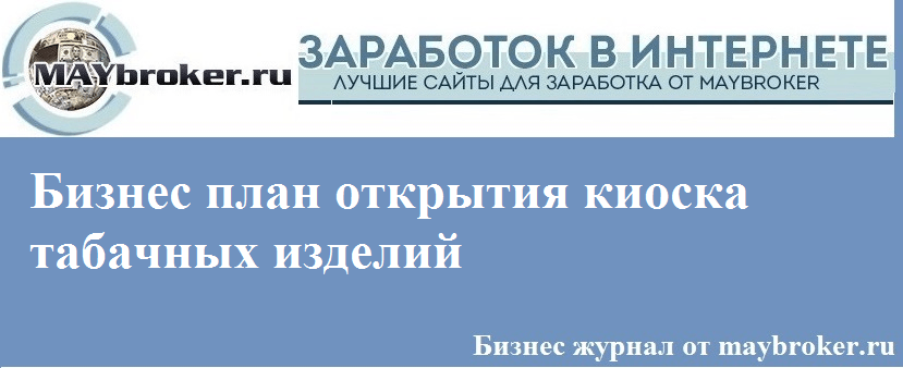 Бизнес план табачных изделий новокузнецк купить табак для сигарет