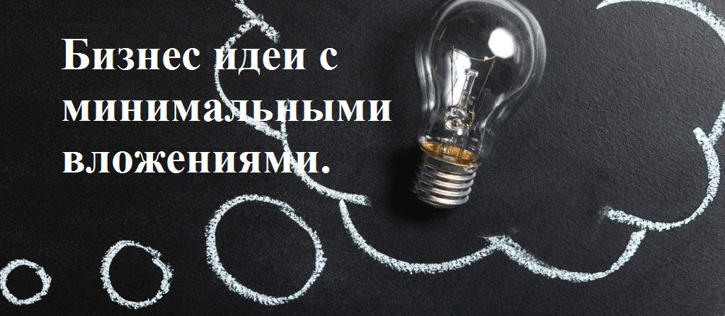 Бизнес идеи с минимальными вложениями.