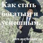 Как стать богатым и успешным.