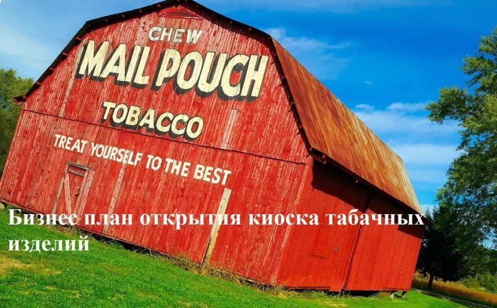 Бизнес план открытия киоска табачных изделий