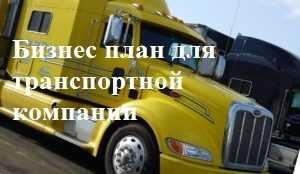 бизнес план для транспортной компании