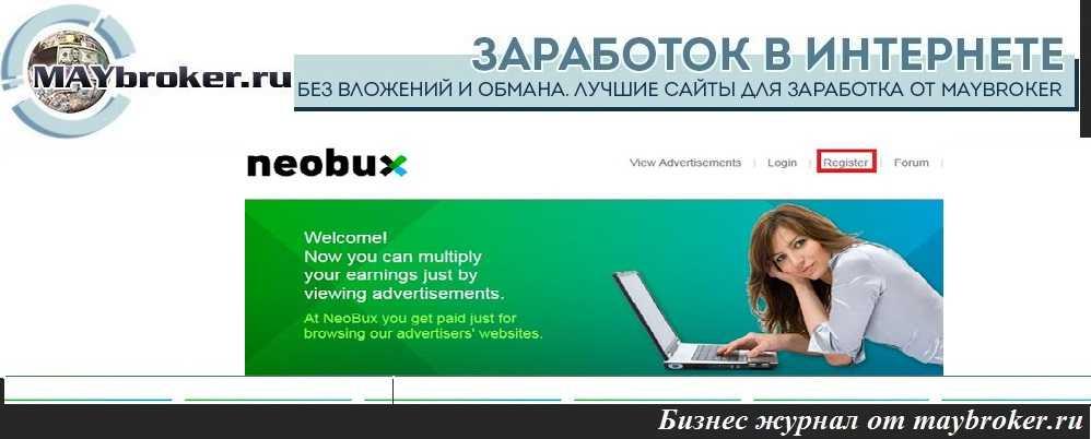 Заработок в интернете Neobux