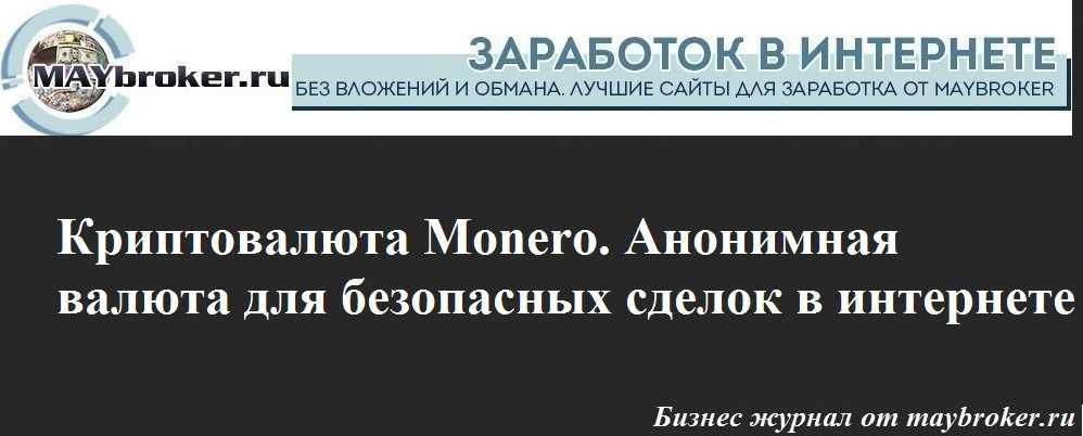 Криптовалюта Monero. Анонимная валюта для безопасных сделок в интернете