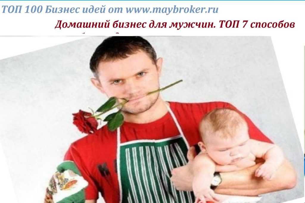 Домашний бизнес для мужчин. ТОП 7 способов заработка денег