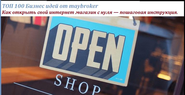 Как открыть свой интернет магазин с нуля - пошаговая инструкция.