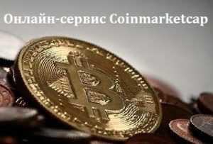 сервиса Coinmarketcap