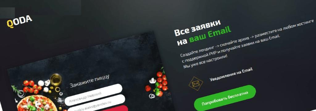 Qoda-быстрый и многофункциональный конструктор сайтов