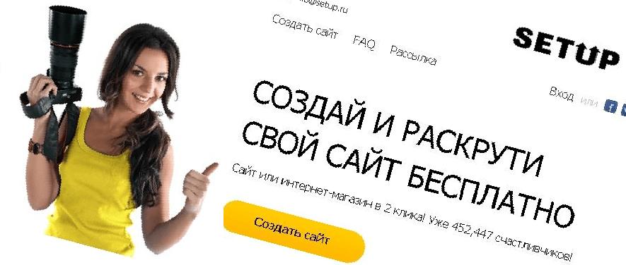 конструктор сайта бесплатно
