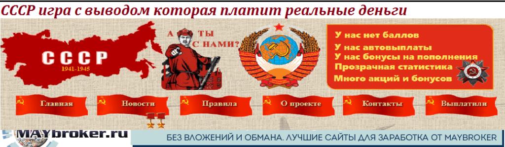 СССР игра с выводом денег
