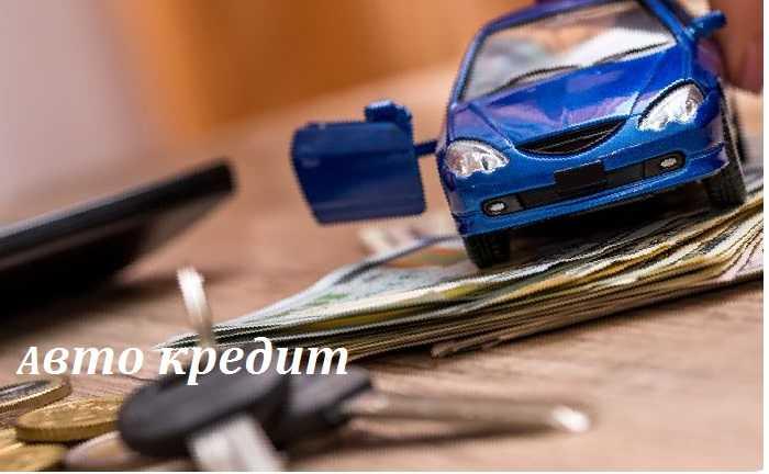 Автомобильный кредит