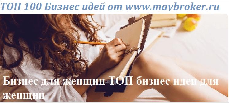 бизнес идея для женщин