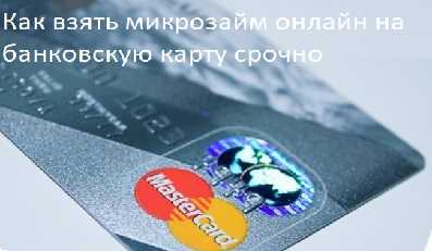 как взять микрозайм на банковскую карту срочно