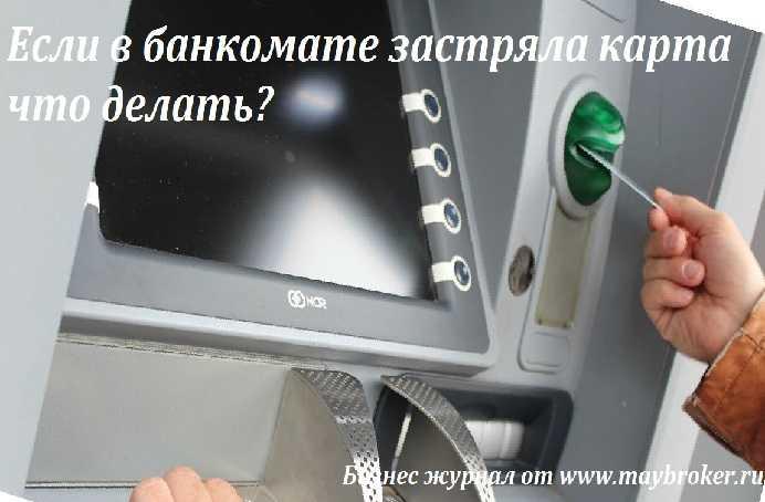 Если в банкомате застряла карта что делать?