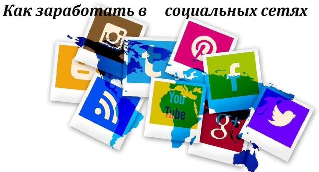 Заработок ВКонтакте VK – пошаговая инструкция