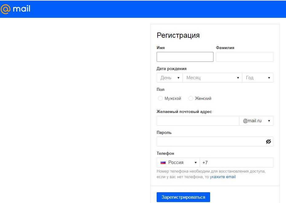Как создать сделать электронную почту на Mail.ru
