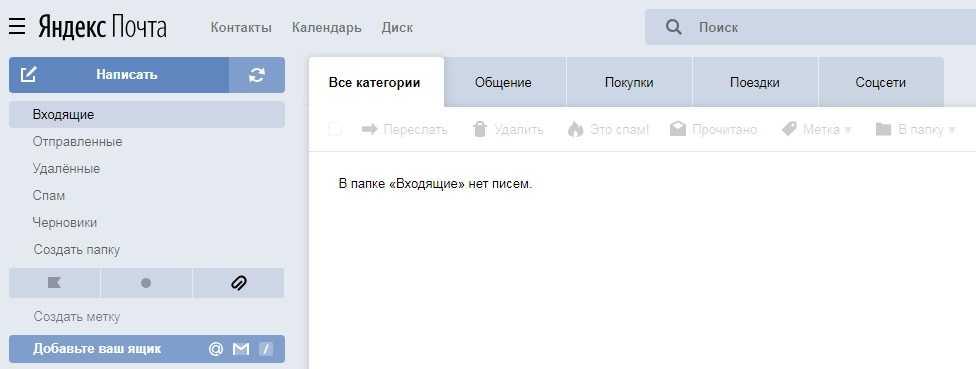 Как завести электронную почту Яндекс.Почту