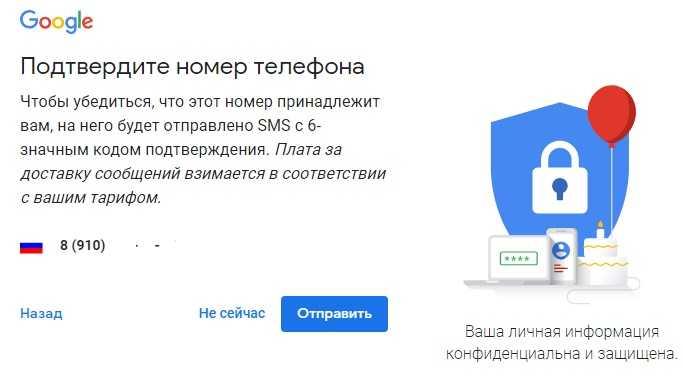 создать электронную почту Google