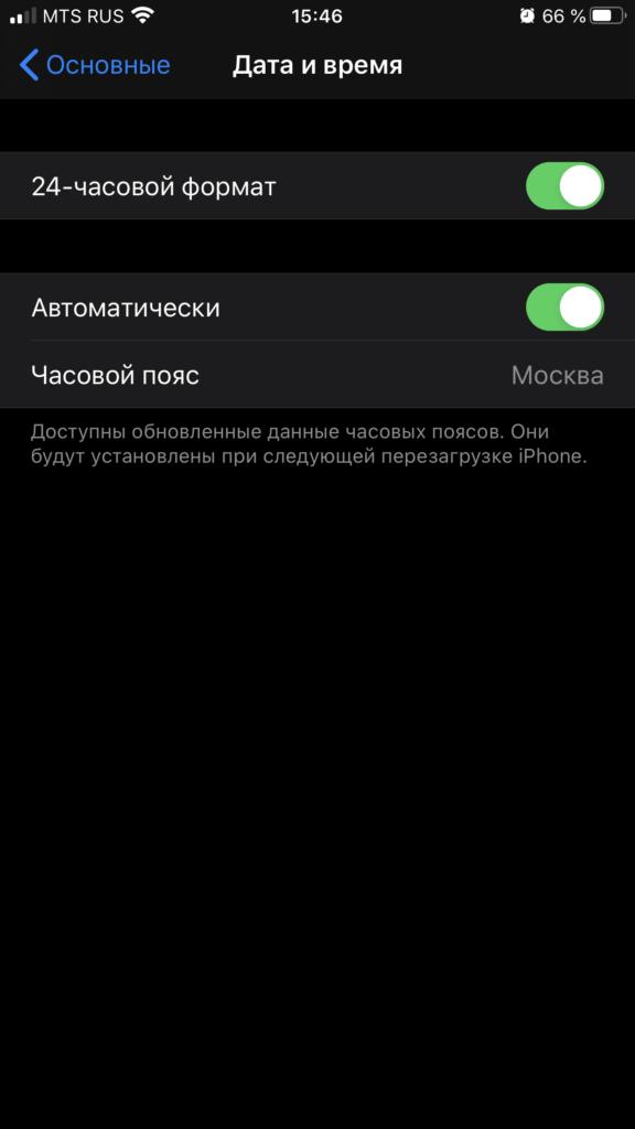 Как изменить дату и время на Айфоне